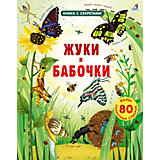"""Книга с окошками """"Открой тайны. Жуки и бабочки"""""""