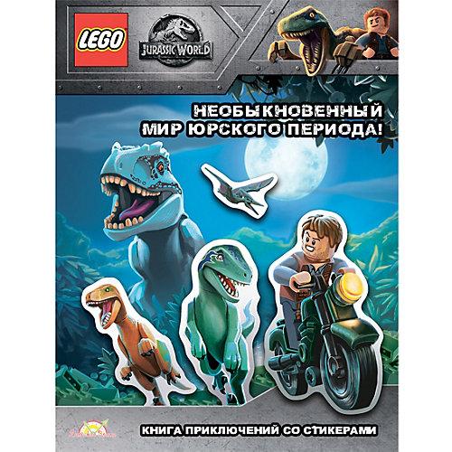 """Книга LEGO Jurassic World """"Необыкновенный Мир Юрского Периода!"""", с наклейками от LEGO"""