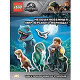 """Книга LEGO Jurassic World """"Необыкновенный Мир Юрского Периода!"""", с наклейками"""