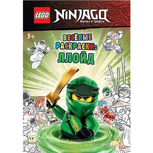 """Книга-раскраска LEGO Ninjago """"Веселые раскраски: Ллойд"""" от ..."""