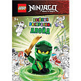 """Книга-раскраска LEGO Ninjago """"Веселые раскраски: Ллойд"""""""