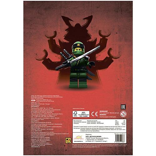 """Книга LEGO Ninjago """"Загнанные"""", с игрушкой от LEGO"""