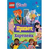 """Книга LEGO Friends """"Привет, Хартлейк"""", с игрушкой"""