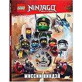 "Книга LEGO Ninjago ""Миссии Ниндзя"", с игрушкой"