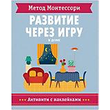 """Активити с наклейками Метод Монтессори """"В доме"""""""