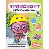 "Игра-панорамка Малышарики ""Транспорт"""