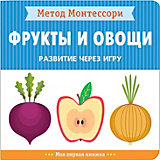 "Пособие Метод Монтессори ""Фрукты и овощи"""