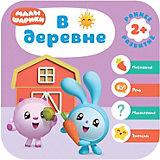 """Пособие Малышарики Курс раннего развития """"В деревне"""""""
