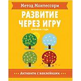 """Активити с наклейками Метод Монтессори """"Времена года"""""""