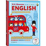 ENGLISH для дошкольников с компакт-диском mp3, Шишкова И.