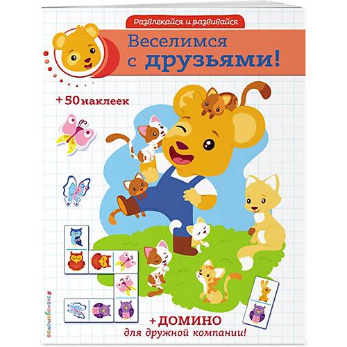 """Книжка с наклейками """"Веселимся с друзьями!"""" от Эксмо"""