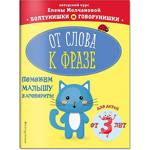 """Пособие """"От слова к фразе: для детей от 3-х лет"""", Молчанова Е. от Эксмо"""