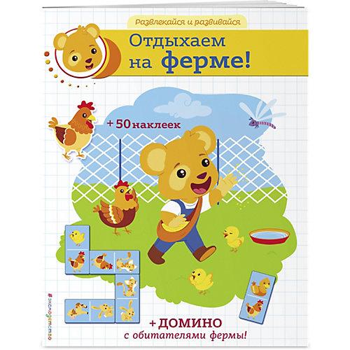 """Книжка с наклейками """"Отдыхаем на ферме!"""" от Эксмо"""