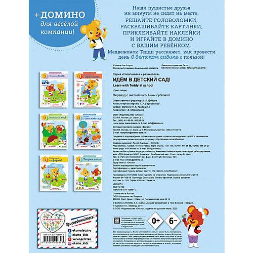 """Книжка с наклейками """"Идём в детский сад!"""" от Эксмо"""
