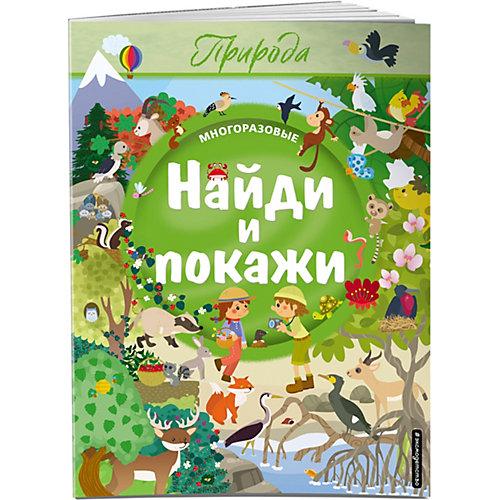 "Книжка-находилка ""Найди и покажи. Природа"" от Эксмо"