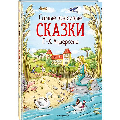 Самые красивые сказки Г.-Х. Андерсена от Эксмо