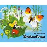 "Книжка-панорамка ""Дюймовочка"", Андерсен Х.К."