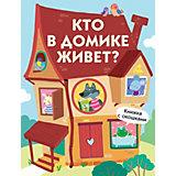 """Книжка с окошками """"Кто в домике живет?"""""""