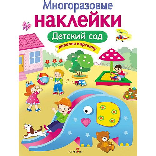 """Многоразовые наклейки """"Детский сад"""" от Стрекоза"""