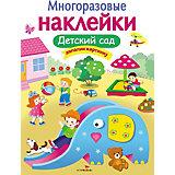 """Многоразовые наклейки """"Детский сад"""""""