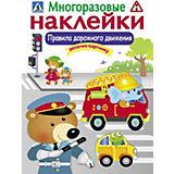 """Многоразовые наклейки """"Правила дорожного движения"""""""