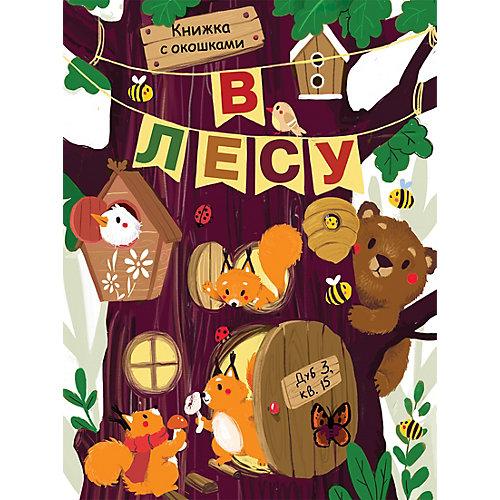 """Книжка с окошками """"В лесу"""" от Стрекоза"""