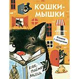 "Книжка с окошками ""Кошки-мышки"""