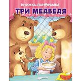 """Книжка-панорамка """"Три медведя"""""""