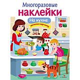 """Многоразовые наклейки """"На кухне"""""""