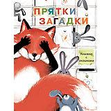 """Книжка с окошками """"Прятки-загадки"""""""