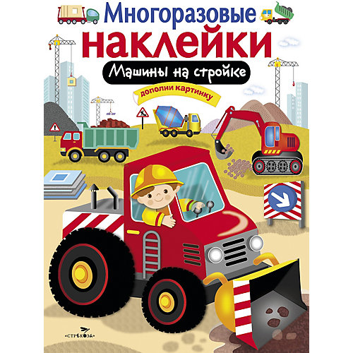 """Многоразовые наклейки """"Машины на стройке"""" от Стрекоза"""