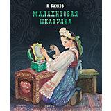 Малахитовая шкатулка, Бажов П.