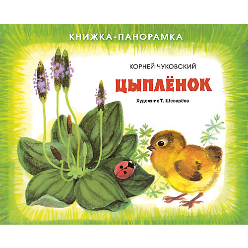 """Книжка-панорамка """"Цыплёнок"""", Чуковский К. от Стрекоза"""