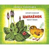 """Книжка-панорамка """"Цыплёнок"""", Чуковский К."""