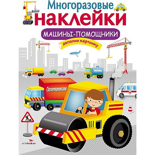 """Многоразовые наклейки """"Машины-помощники"""" от Стрекоза"""