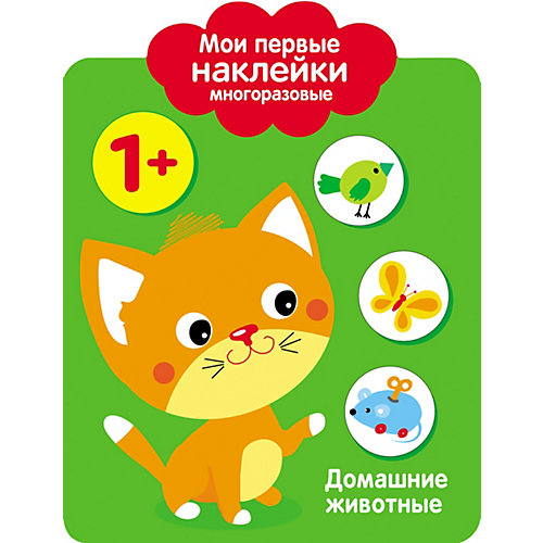 """Мои первые многоразовые наклейки """"Домашние животные"""" от Стрекоза"""