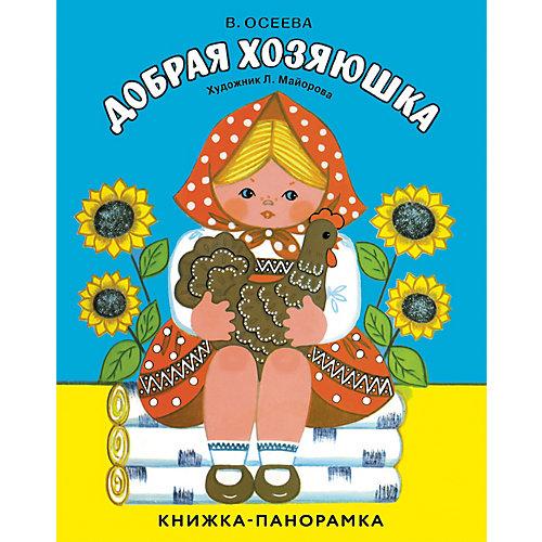 """Книжка-панорамка """"Добрая хозяюшка"""", Осеева В. от Стрекоза"""