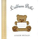Альбом малыша от 0 до 1, бежевый медведь