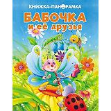 """Книжка-панорамка """"Бабочка и ее друзья"""""""