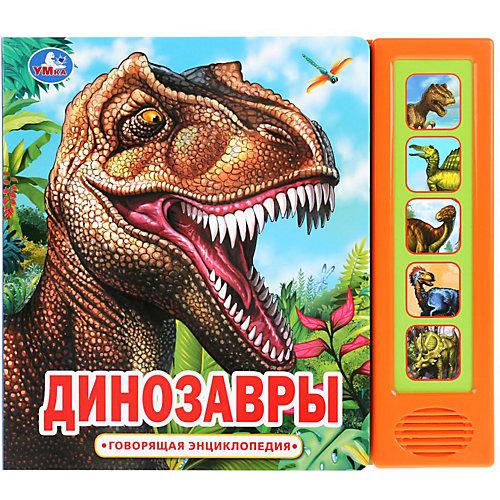 """Говорящая энциклопедия """"Динозавры"""" от Умка"""