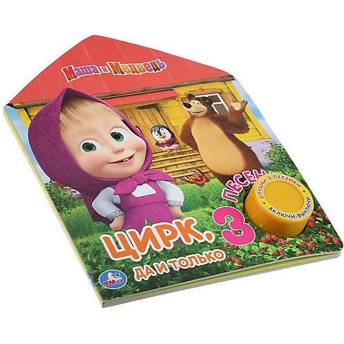 """Музыкальная книжка """"Маша и Медведь. Цирк, да и только"""" от Умка"""