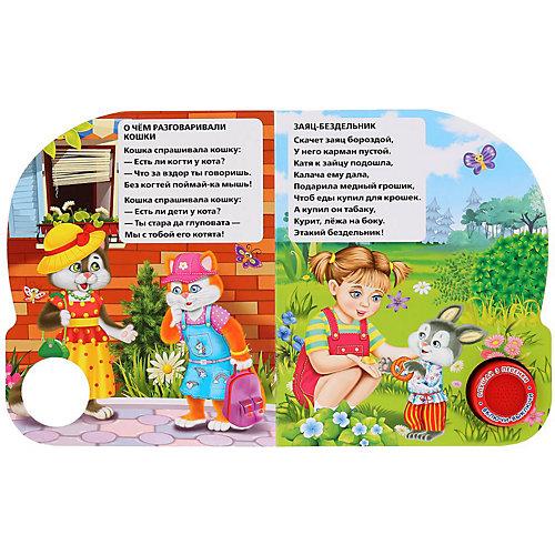 """Музыкальная книжка """"Стихи о животных"""" от Умка"""
