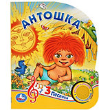 "Музыкальная книжка ""Антошка"""
