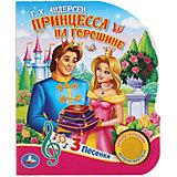 """Музыкальная книжка """"Принцесса на горошине"""""""