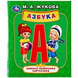 """Книжка-панорамка """"Азбука"""""""