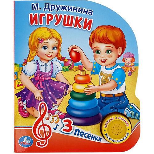 """Музыкальная книжка """"Игрушки"""" от Умка"""