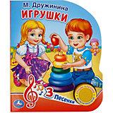 """Музыкальная книжка """"Игрушки"""""""