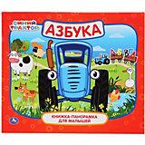 "Книжка-панорамка ""Синий трактор"""