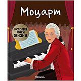 """Биография """"История моей жизни"""" Моцарт, Кент Д."""