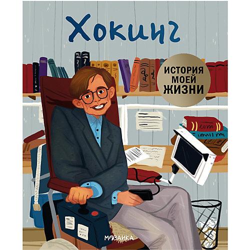 "Биография ""История моей жизни"" Хокинг, Кент Д. от Мозаика-Синтез"